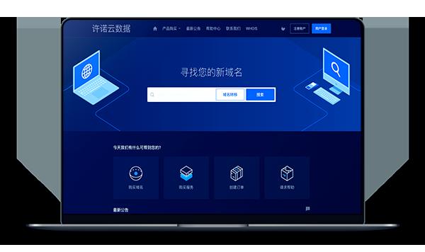 许诺云 - 香港NTT 带宽50M 月付9.9元-A17主机网
