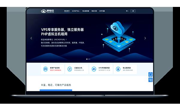 野草云 - 香港CN2+BGP 带宽30M 月付19元-A17主机网