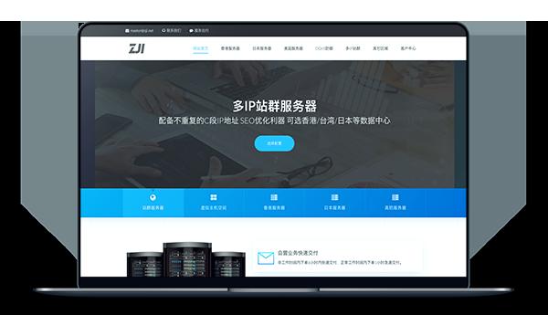 ZJI - 香港独服E3五七折 / 香港独服E5六八折-A17主机网