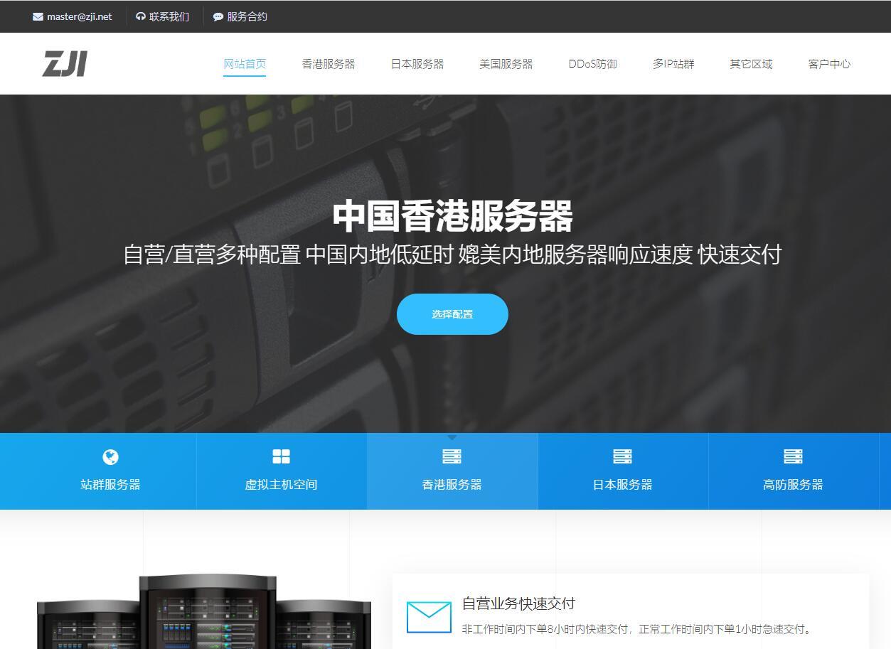 [推荐]ZJI - 香港独服E3五七折 / 香港独服E5六八折