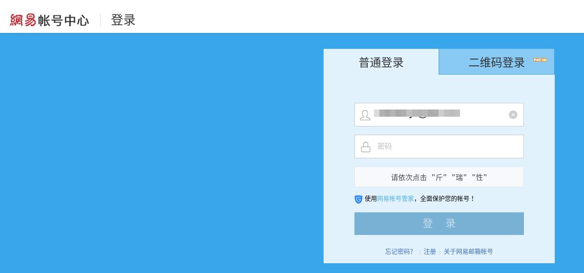 [分享]各大品牌邮箱授权码获取教程