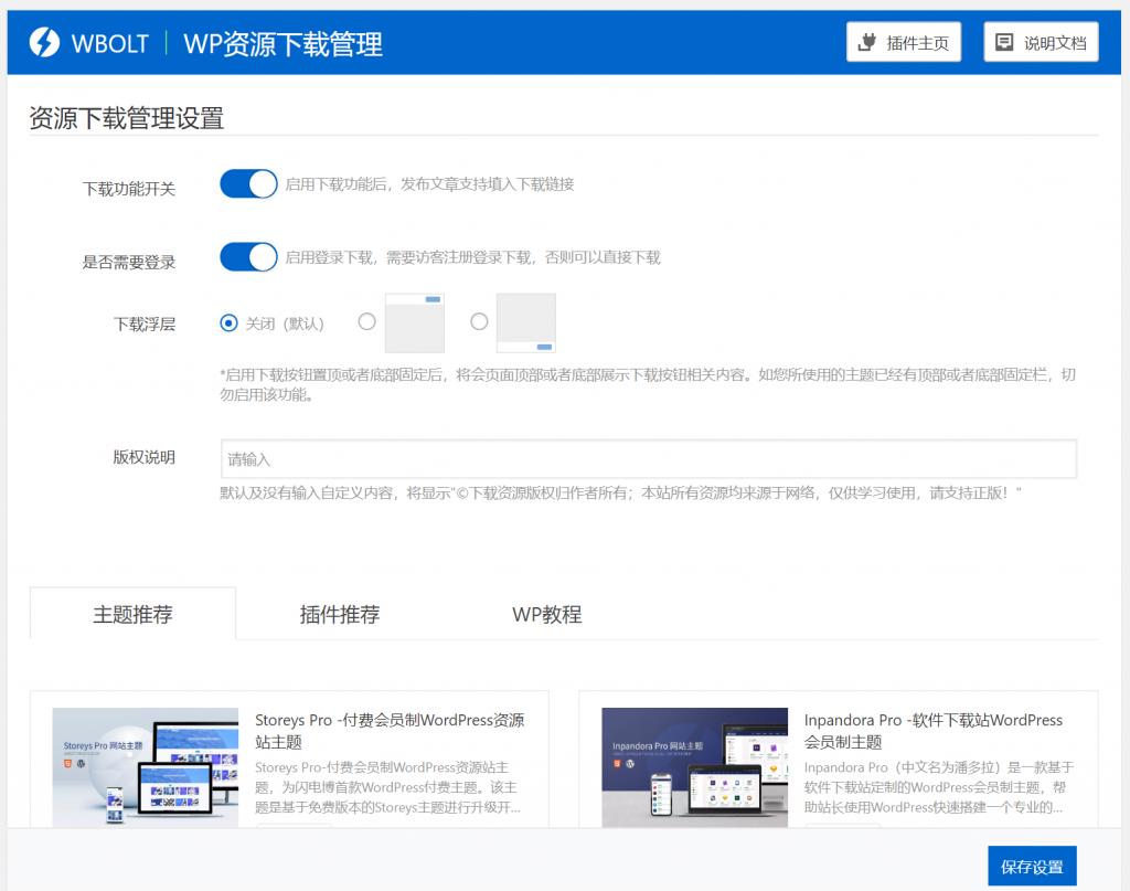 WP资源下载管理插件-快速打造资源下载博客插图
