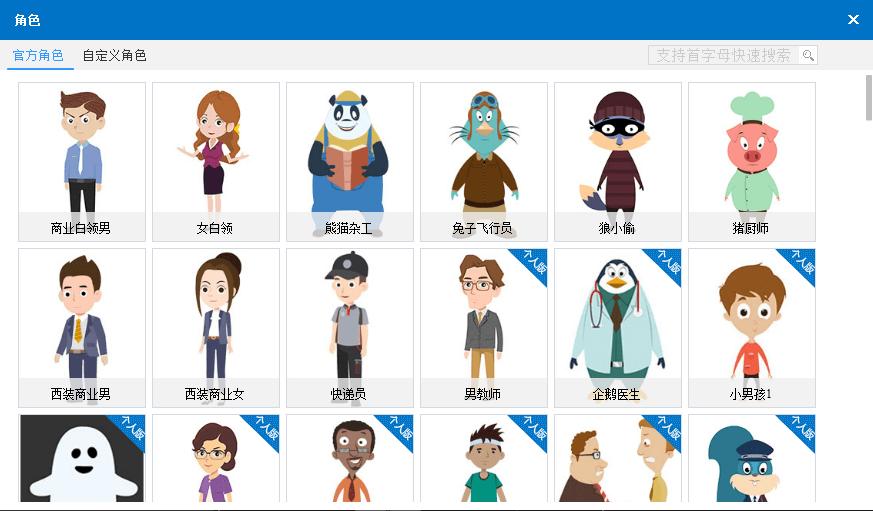 快速制作动画视频软件——万彩动画大师,限时送激活码。