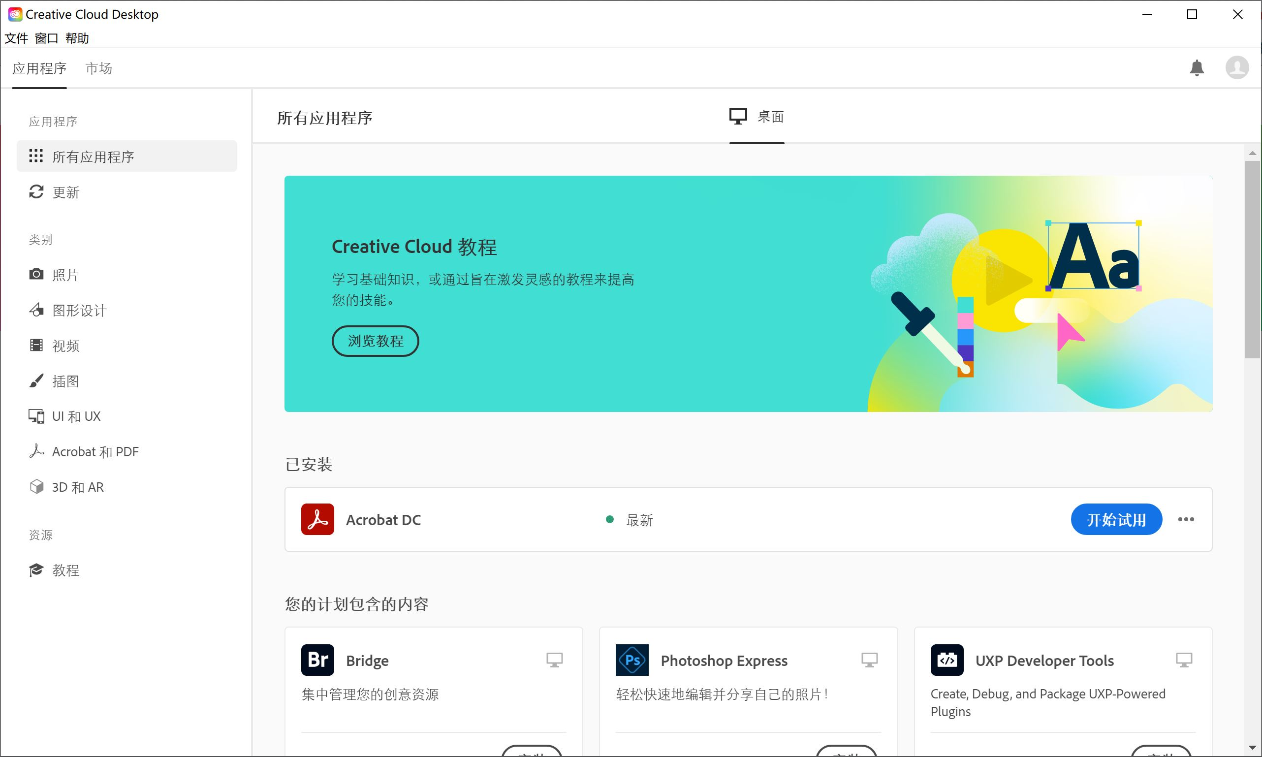 [软件]Adobe Creative Cloud 2021 for Windows 创意应用软件