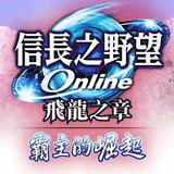 信長之野望online資料站