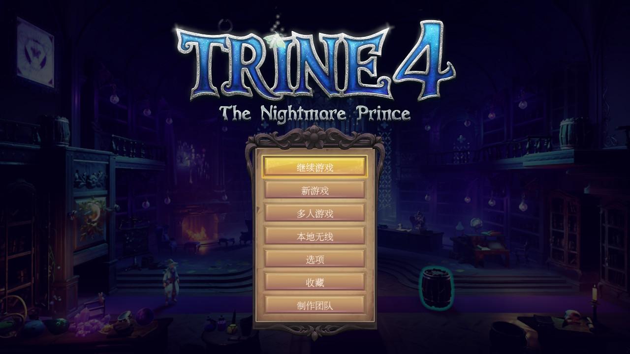 三位一体4 trine4
