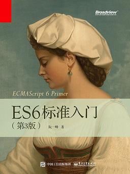 ES6 标准入门