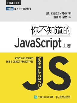 你不知道的 JavaScript(上卷)