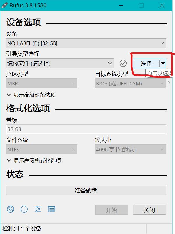 刻录安装U盘