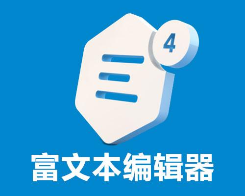 基于CKEditor4的富文本编辑器 WebPack引入说明与配置注意事项