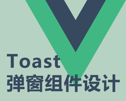 Vue插件:封装独立的通用组件 可复用的单文件式全局Toast弹窗