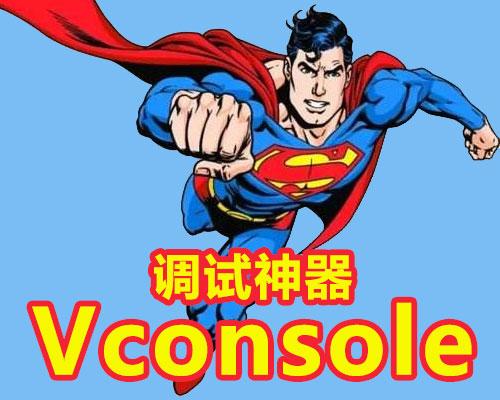 移动端真机debug调试神器 vConsole的引入说明(原生态与WebPack)