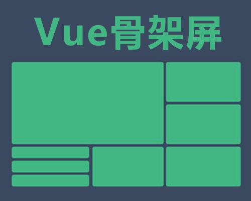 基于Vue-CLI 3.0的骨架屏实现方案