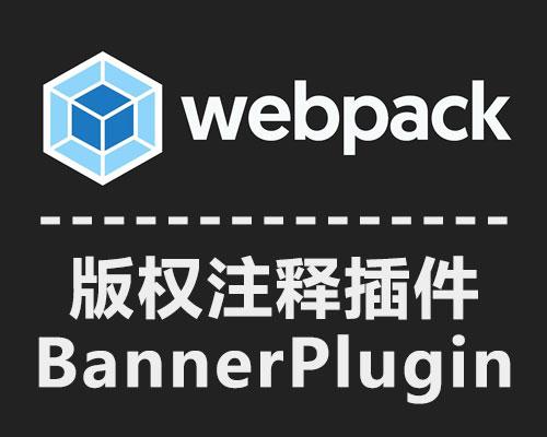 基于Vue-CLI 3.0 让WebPack在打包的时候添加版权注释
