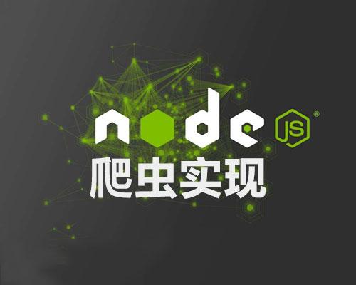 网站改版迁移经验记录:基于node的爬虫编写