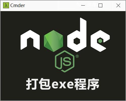 把node脚本打包成exe文件 在无node环境的机器上运行