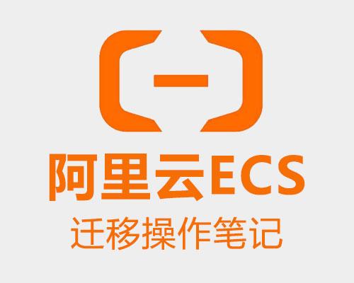 阿里云ECS从香港迁移至国内节点实战教程