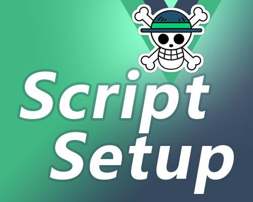 聊一聊Vue3.0的script-setup 以及全新的props/emits专属API