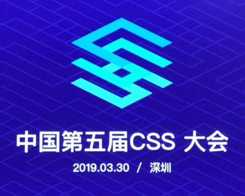 第五届CSS开发者大会:我的第一次参加开发者大会