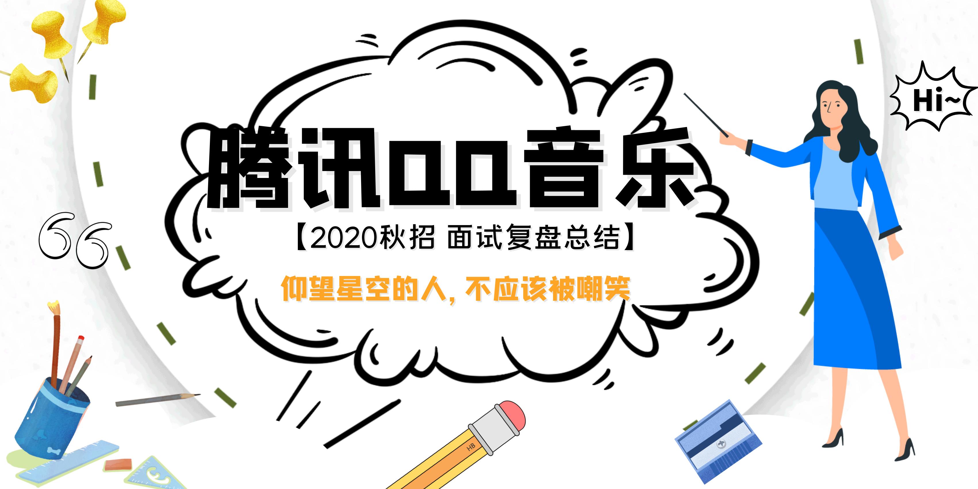 「腾讯-QQ音乐」秋招面试复盘总结