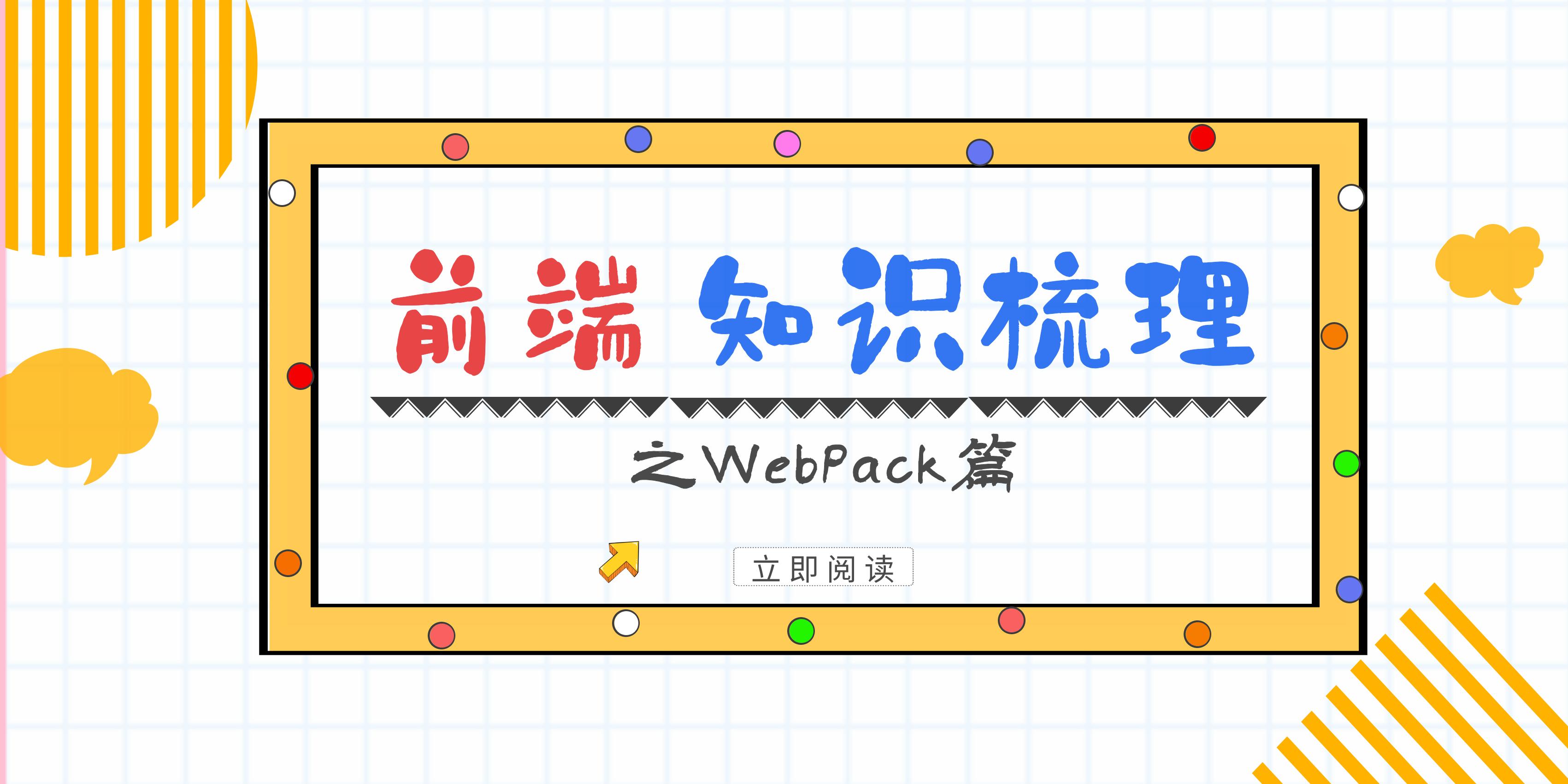 前端知识梳理之webpack篇