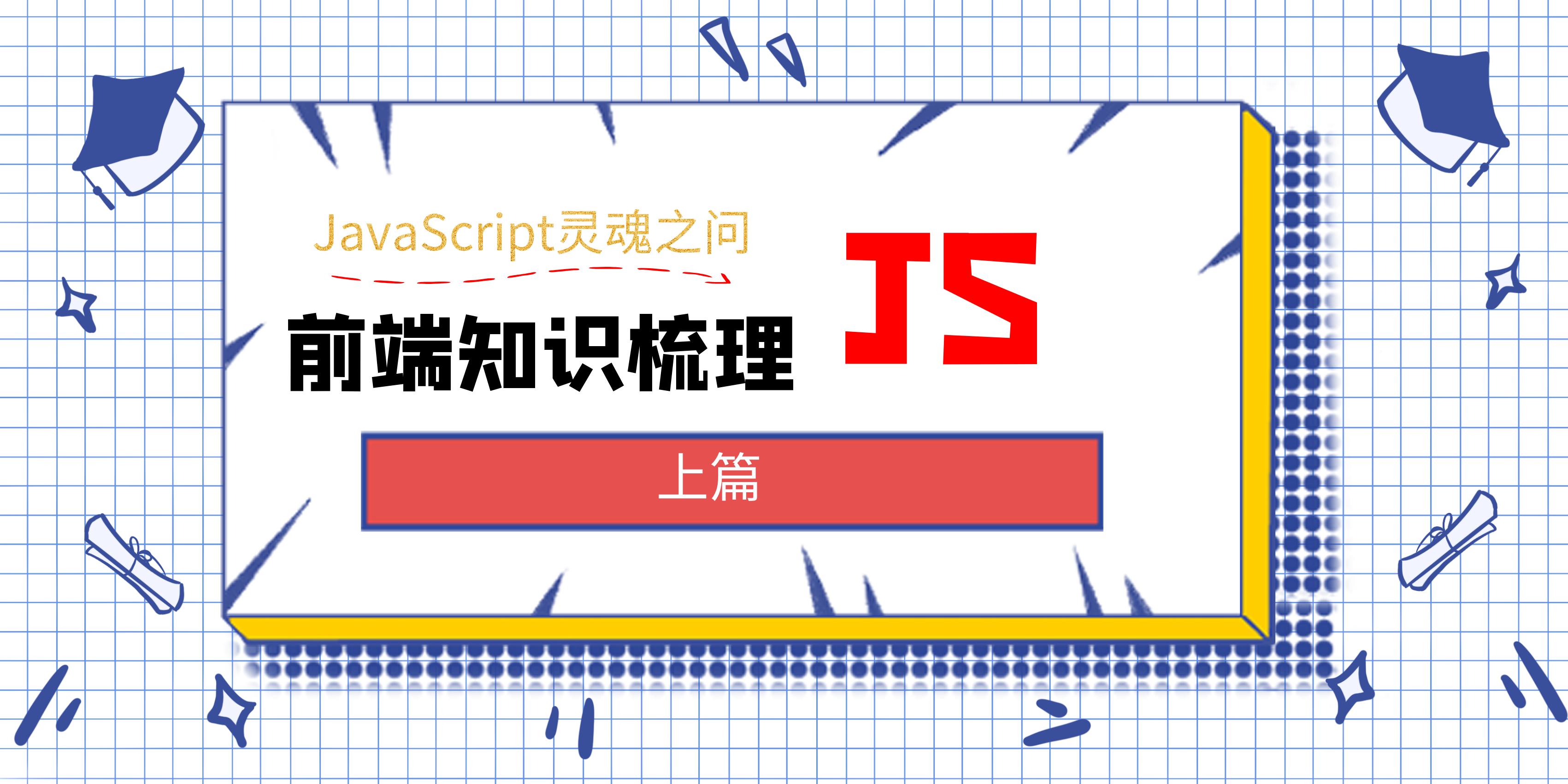「JavaScript灵魂之问」前端知识梳理之 JS 篇(上篇)