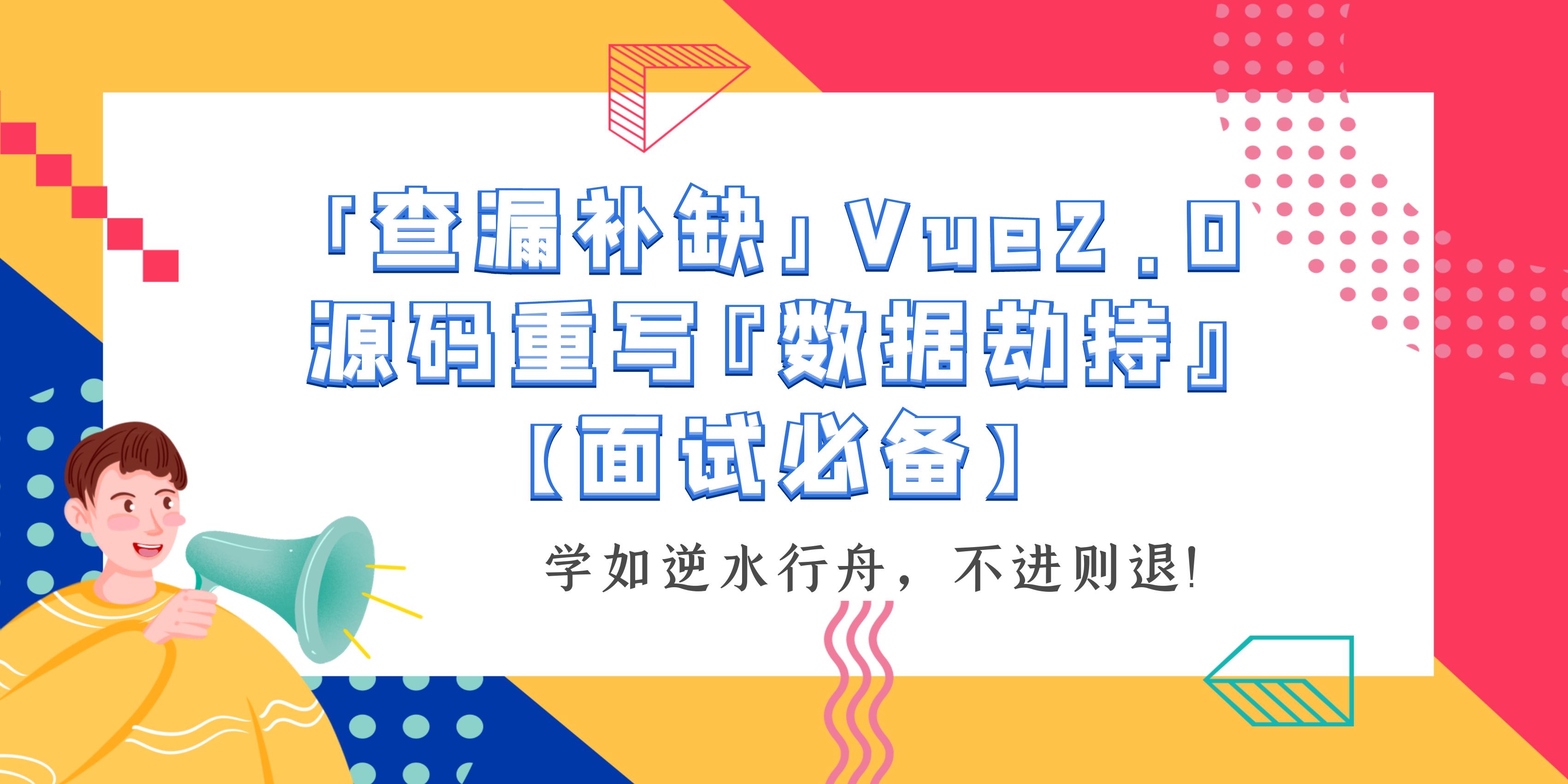 「查漏补缺」Vue2.0 源码重写『数据劫持』【面试必备】