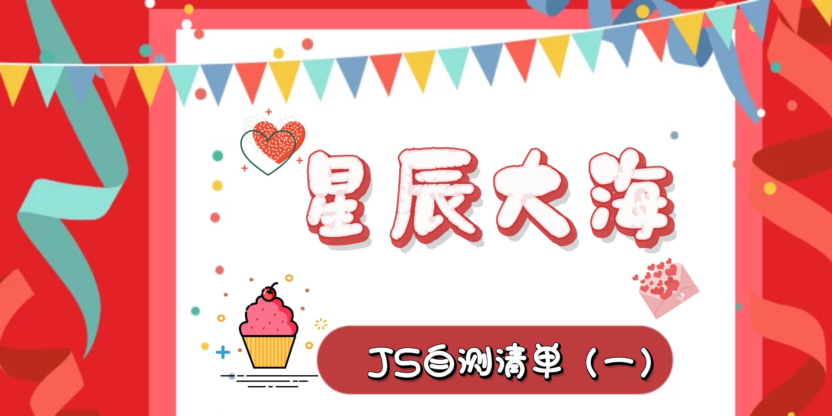 「星辰大海」JS自测清单(三)