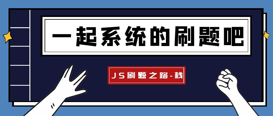 「JS刷题之路-栈」和我一起系统的刷题吧(内附思维导图)