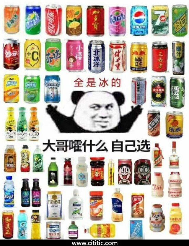 大哥喝饮料自选表情图片
