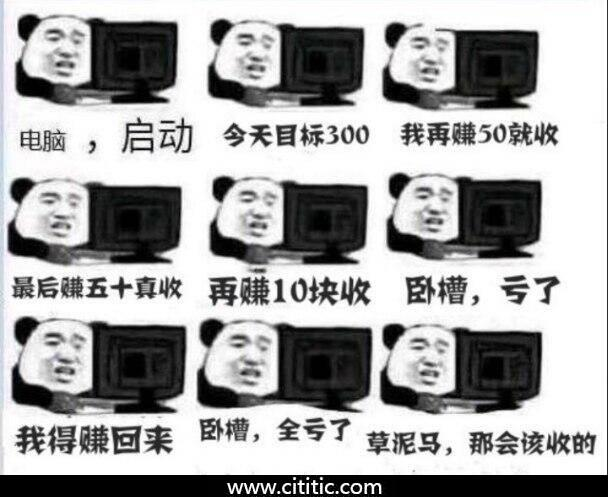 投资投机亏了熊猫头表情图片