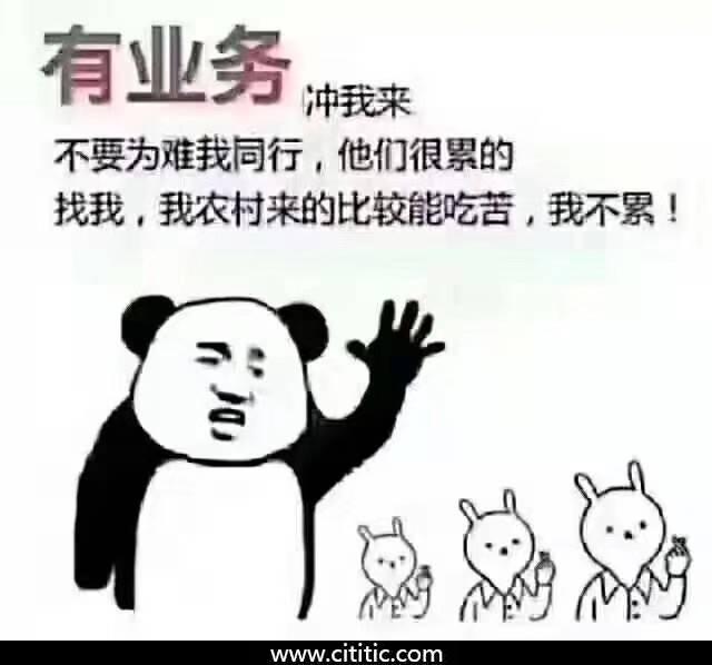 有业务冲我来熊猫头表情图片