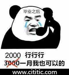 毕业之后工资两千也行熊猫头表情图片