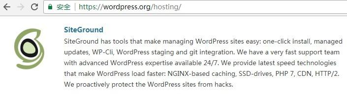 Siteground是一家wordpress官方推荐的主机商