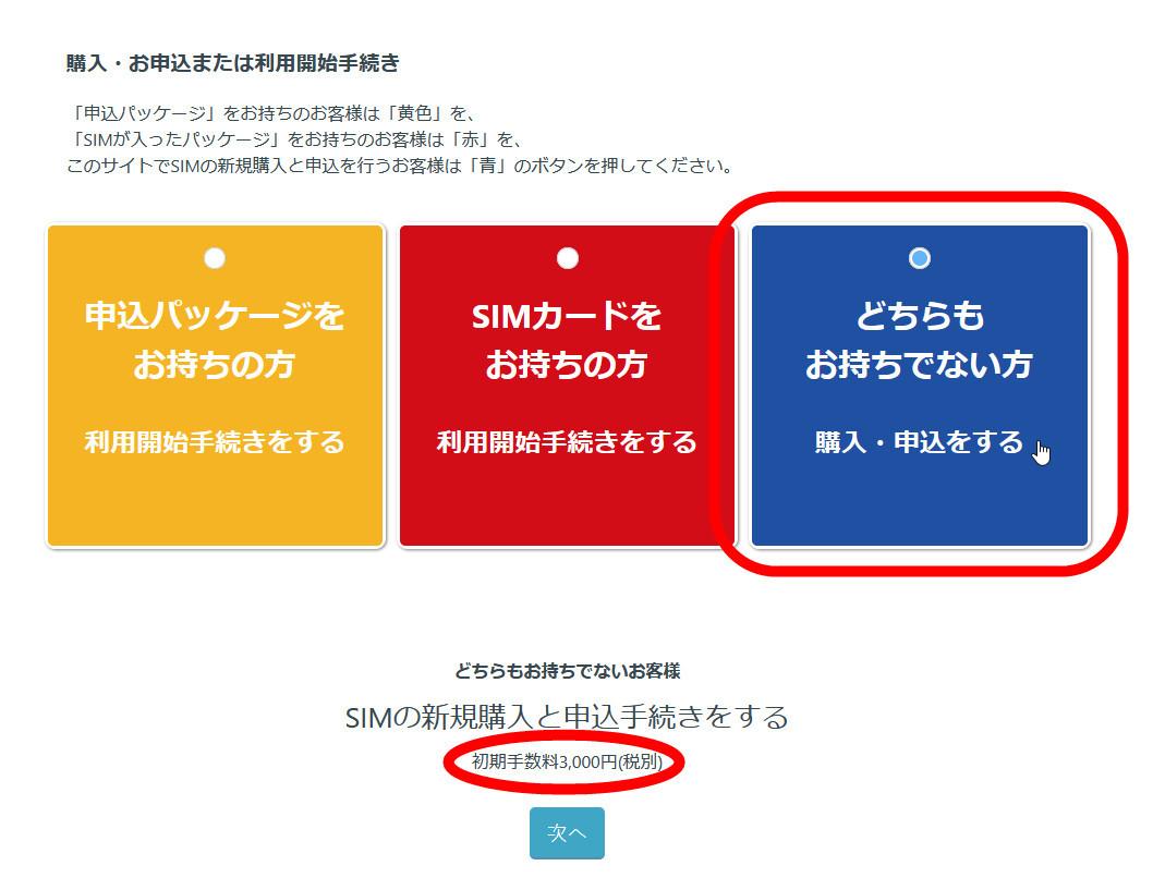 B-Mobile日本手机卡可中国漫游