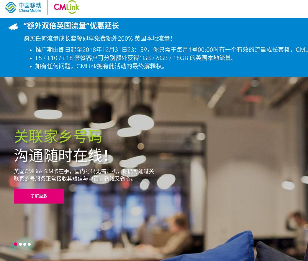 免费申请中国移动CMLink英国电话卡