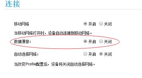 华为随行wifi的apn设置方法