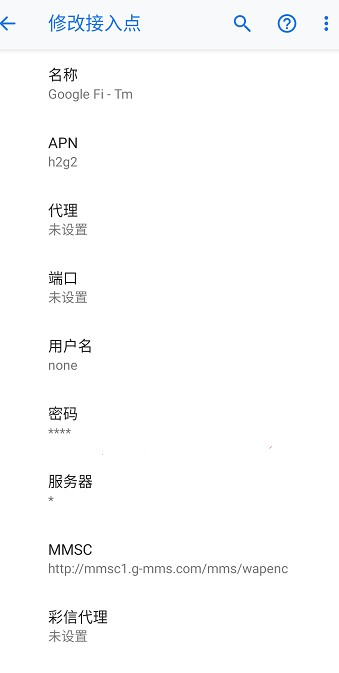 Google Fi主卡激活(实体卡)