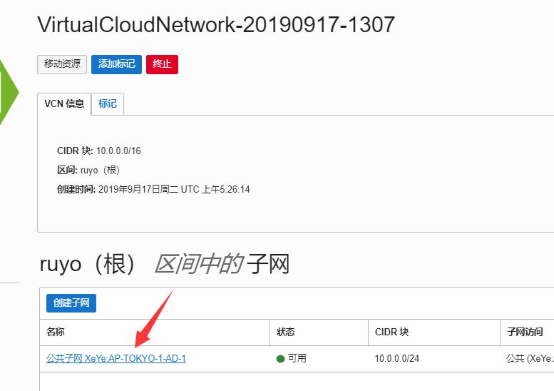 Oracle Cloud永久免费云服务器VPS