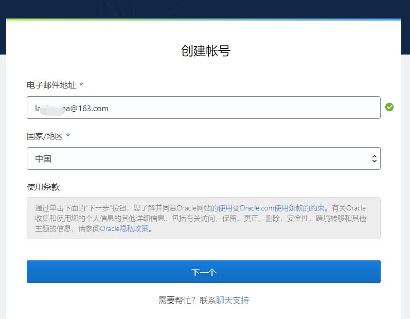 注册Oracle Cloud 免费云服务器