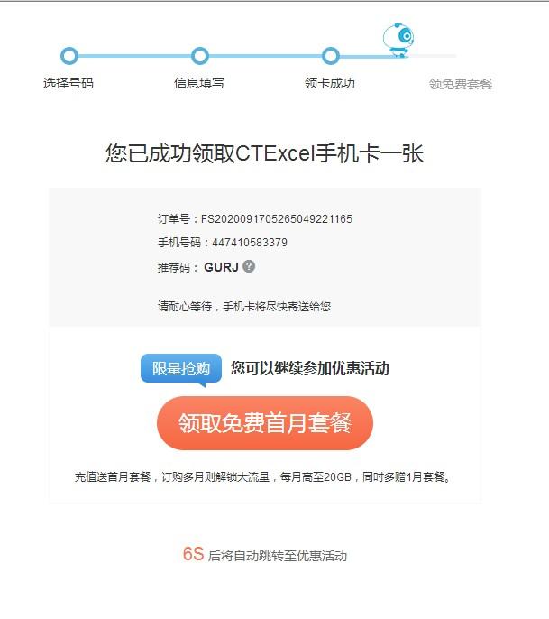 中国电信ctexcel