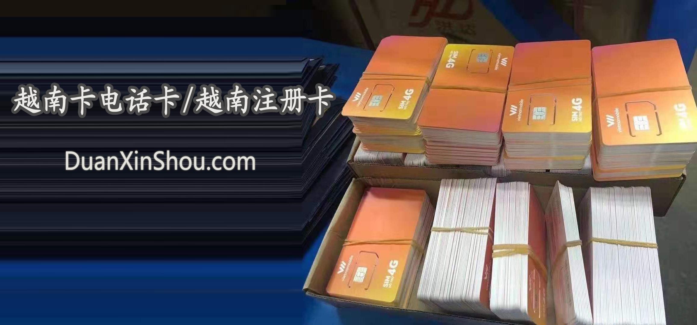 """""""越南手机电话卡/"""