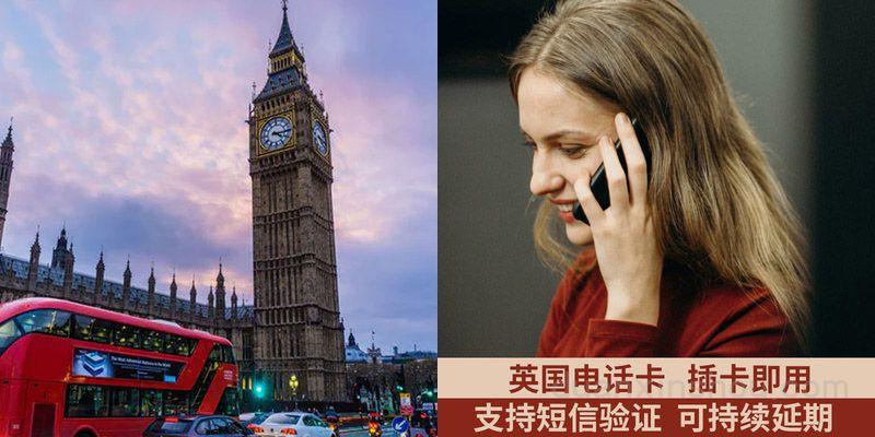 英国手机卡0月租接收验证短信插卡即用的注册卡