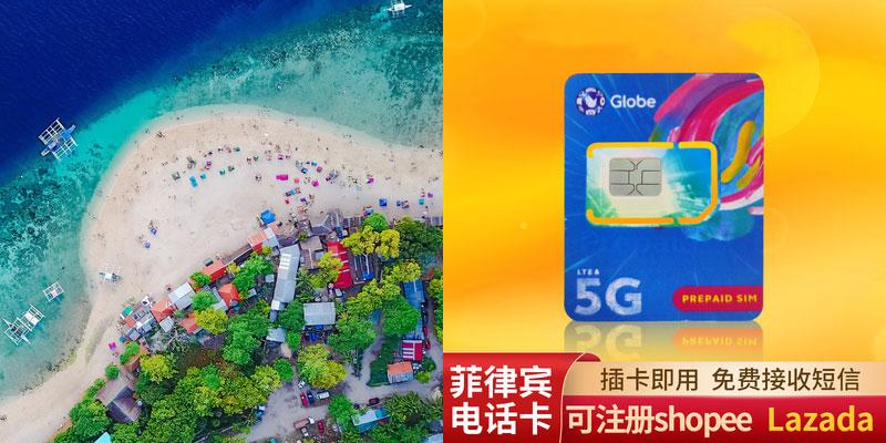 菲律宾电话卡用于注册小号短信验证攻略