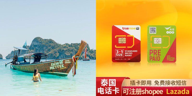 泰国电话卡免费接收验证短信的注册卡
