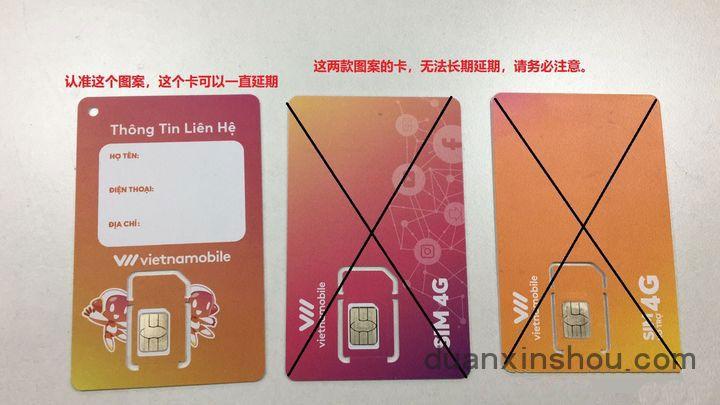 越南手机电话卡