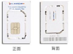 印尼XL电话卡