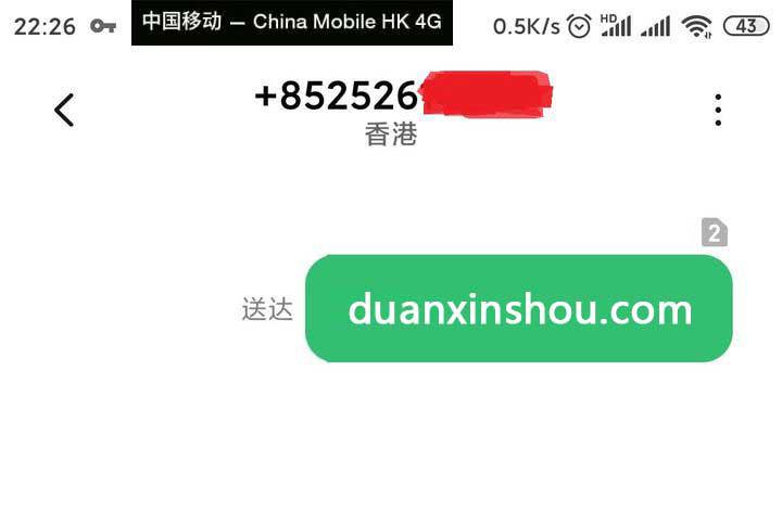 中国移动香港万众卡