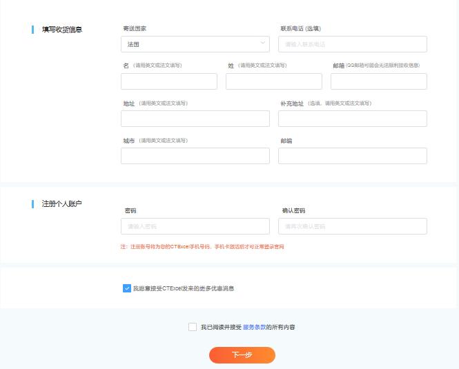 免费领中国电信CTExcel法国手机电话卡