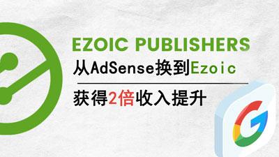 从AdSense换到Ezoic获得2倍收入提升